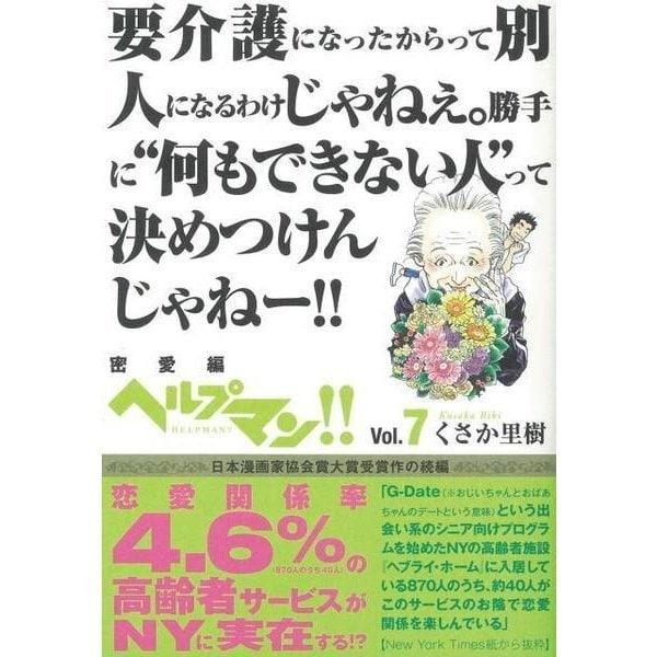 ヘルプマン!! Vol.7 [コミック]