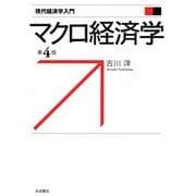 マクロ経済学 第4版 (現代経済学入門) [全集叢書]