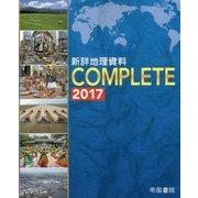 新詳地理資料COMPLETE〈2017〉 [単行本]