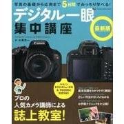 デジタル一眼集中講座 最新版-撮影テクニックが5日間でマスターできる!(Gakken Camera Mook) [ムックその他]