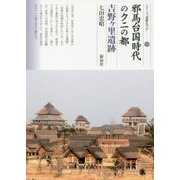 邪馬台国時代のクニの都―吉野ヶ里遺跡(シリーズ「遺跡を学ぶ」〈115〉) [単行本]