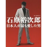 石原裕次郎―日本人が最も愛した男 [単行本]