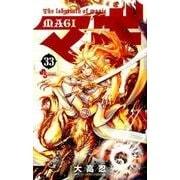 マギ 33-The labyrinth of magic(少年サンデーコミックス) [コミック]