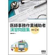医師事務作業補助者 演習問題集 改訂2版 [単行本]