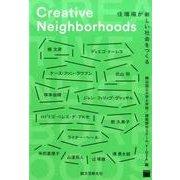 Creative Neighborhoods―住環境が新しい社会をつくる [単行本]