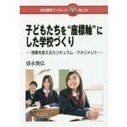 """子どもたちを""""座標軸""""にした学校づくり―授業を変えるカリキュラム・マネジメント(日本標準ブックレット) [全集叢書]"""
