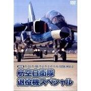 航空自衛隊退役機スペシャル 保存版[DVD] [磁性媒体など]