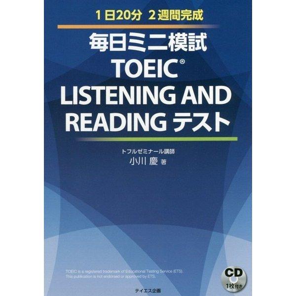 毎日ミニ模試TOEIC LISTENING AND READINGテスト [単行本]