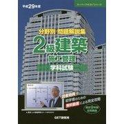 分野別問題解説集 2級建築施工管理学科試験〈平成29年度〉(スーパーテキストシリーズ) [単行本]