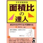 中学受験算数面積比の達人-底辺の比が作り出す面積の比(YELL books) [単行本]
