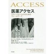 医薬アクセス―グローバルヘルスのためのフレームワーク [単行本]
