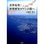 喜界島発:世界歴史ロマンの旅へ [単行本]