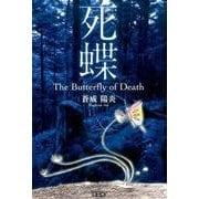 死蝶-The Butterfly of Death [単行本]