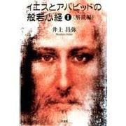 イエスとアバビッドの般若心経 1 解読編 [単行本]