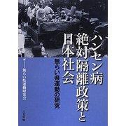 ハンセン病絶対隔離政策と日本社会―無らい県運動の研究 [単行本]
