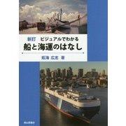 ビジュアルでわかる船と海運のはなし 新訂版 [単行本]