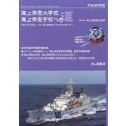 海上保安大学校 海上保安学校への道〈平成29年版〉 [単行本]