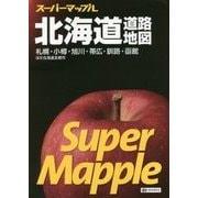 スーパーマップル 北海道道路地図 第5版 [全集叢書]