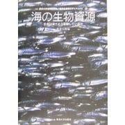 海の生物資源―生命は海でどう変化しているか(海洋生命系のダイナミクス〈第4巻〉) [全集叢書]