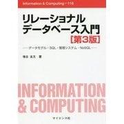 リレーショナルデータベース入門―データモデル・SQL・管理システム・NoSQL 第3版 (Information & Computing) [全集叢書]