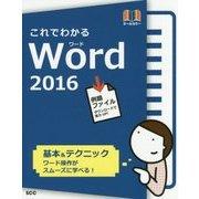 これでわかるWord 2016 [単行本]