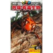危険・有毒生物(学研の図鑑LIVE(ライブ)ポケット〈5〉) [図鑑]