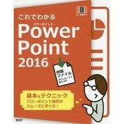 これでわかるPowerPoint 2016 [単行本]