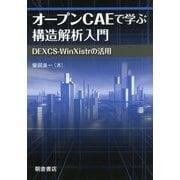 オープンCAEで学ぶ構造解析入門―DEXCS-WinXistrの活用 [単行本]