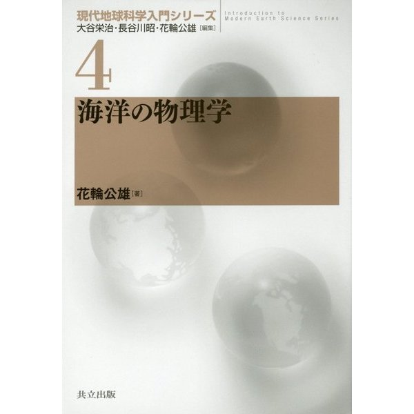 海洋の物理学(現代地球科学入門シリーズ〈4〉) [全集叢書]