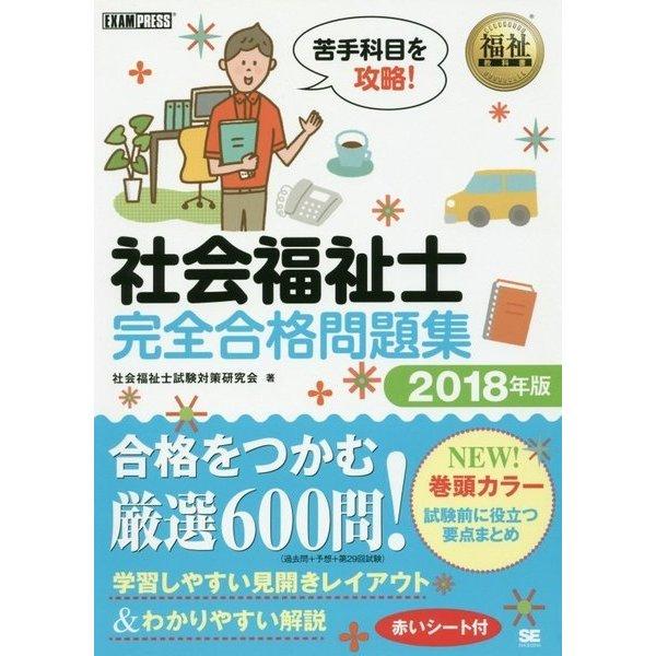 社会福祉士 完全合格問題集〈2018年版〉(福祉教科書) [単行本]