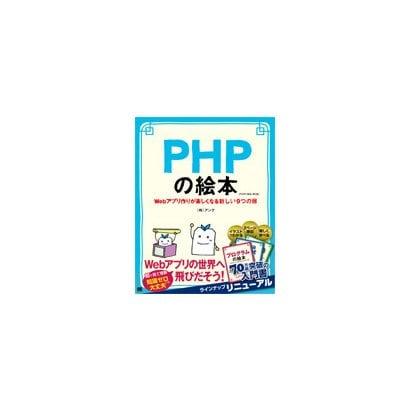 PHPの絵本―Webアプリ作りが楽しくなる新しい9つの扉 第2版 [単行本]