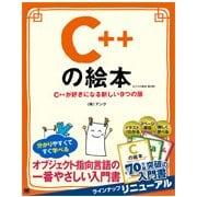 C++の絵本―C++が好きになる新しい9つの扉 第2版 [単行本]