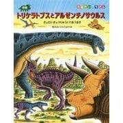 恐竜トリケラトプスとアルゼンチノサウルス(恐竜だいぼうけん) [絵本]