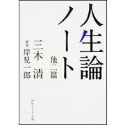 人生論ノート 他二篇(角川ソフィア文庫) [文庫]