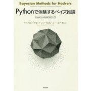 Pythonで体験するベイズ推論―PyMCによるMCMC入門 [単行本]