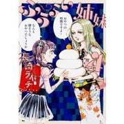 ふうらい姉妹 第4巻(HARTA COMIX) [コミック]