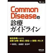 Common Diseaseの診療ガイドライン-総合診療における診断・治療の要点と現場での実際の考え方 [単行本]