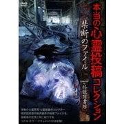 本当の心霊投稿コレクション 禁断のファイル Collected by 怪談図書館