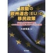 激動の欧州連合(EU)の移民政策―多文化・多民族共生の限界とイスラム過激派組織によるテロリズムの脅威 [単行本]