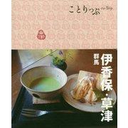 伊香保・草津 群馬 2版 (ことりっぷ) [全集叢書]