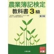 農業簿記検定教科書 3級 第2版 [単行本]