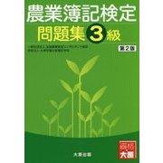 農業簿記検定問題集 3級 第2版 [単行本]