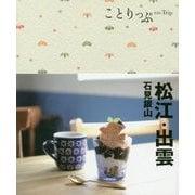 松江・出雲 石見銀山 3版 (ことりっぷ) [全集叢書]