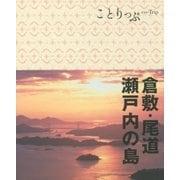 倉敷・尾道・瀬戸内の島 3版 (ことりっぷ) [全集叢書]