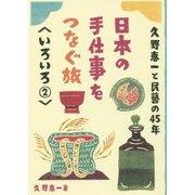 久野恵一と民藝の45年 日本の手仕事をつなぐ旅―いろいろ〈2〉 [単行本]