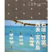 石垣・竹富・西表・宮古島 3版 (ことりっぷ) [全集叢書]