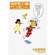 機動戦士ガンダムさん (15)の巻 (角川コミックス・エース) [コミック]