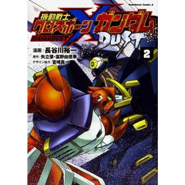 機動戦士クロスボーン・ガンダム DUST (2)(角川コミックス・エース) [コミック]