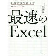 外資系投資銀行がやっている最速のExcel [単行本]