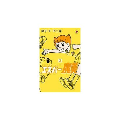 エスパー魔美<3>(てんとう虫コミックス(少年)) [コミック]